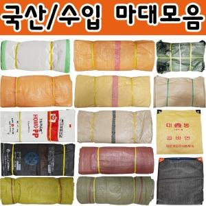 마대 포대 자루 PP 쌀자루 톤백 왕겨 재활용 당일무료