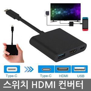 닌텐도 스위치 미니독 컨버터 HDMI 어댑터