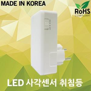 LED 센서 취침등 수면등 수유등 무드등 독서등 보조등