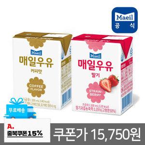 매일 멸균우유 딸기맛+커피맛 200ml 24팩(총48팩)