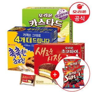 초코파이+카스타드+촉촉한초코칩 +증정