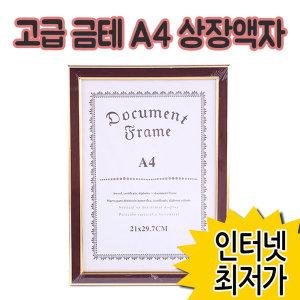 고급 금테 A4 상장액자 갈색 ㅣ 상장 액자 벽걸이 장