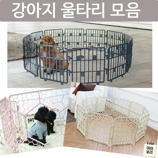 애견울타리/푸르미/NEW매직울타리/플라스틱 강아지울