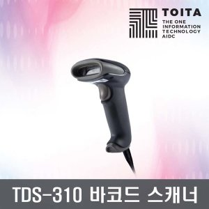 TOITA 토이타 TDS-310 1D 유선 바코드 스캐너