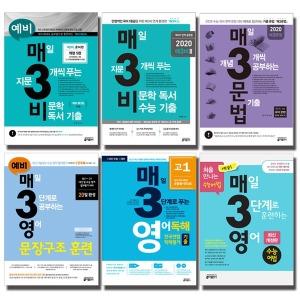 2020 키출판사 매3 시리즈 예비 고 1 2 매3문 매3비 문법 문학 비문학 매3영 영어 독해 어법어휘 수능 기출