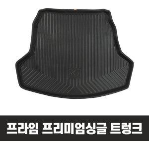 (프라임) 프리미엄싱글 트렁크매트 싼타페TM5인승 그랜저IG