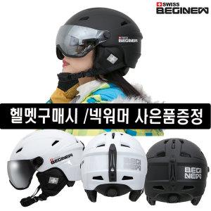 (스위스비기뉴) 스위스비기뉴 바이저헬멧 스키 스노우보드 SBHG-01 사이즈조절