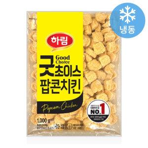 하림 굿초이스 팝콘치킨 1kg