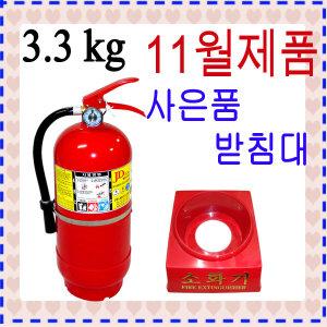 3.3kg분말소화기/11월 제품(받침대포함)/가정용소화기