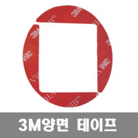 하이패스 3M 양면테이프 S30전용 SET-525 SET-530 540