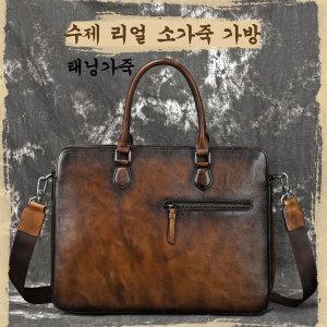 태닝 리얼 소가죽 서류 크로스백 정장 출장 남자가방