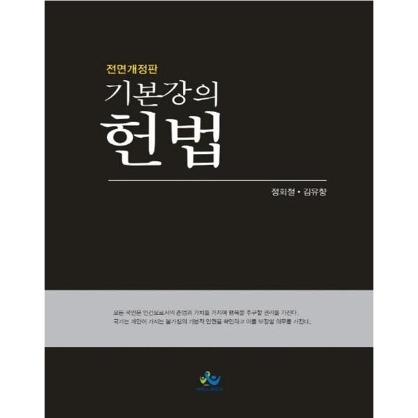 윌비스 기본강의 헌법 (전면개정판)(양장본)