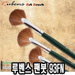 루벤스팬붓 93FN 3호(황모) - 49261 미술붓 수채화용