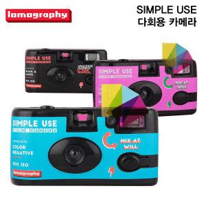 로모그래피  심플유즈 다회용카메라 ( SIMPLE USE FILM CAMARA)