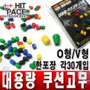 대용량 낚시 쿠션고무 O형 V형/완충고무/구멍찌고무