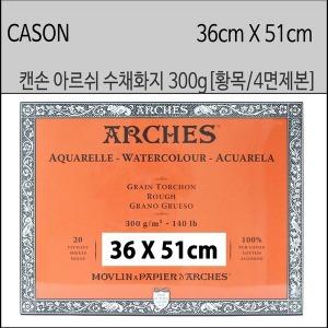 CANSON 캔손 아르쉬 수채화지300g/ARCHES황목/36x51cm