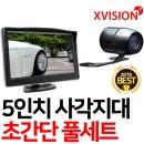 초보운전 사각지대 풀세트 전방후방 사이드 5XP+XV600