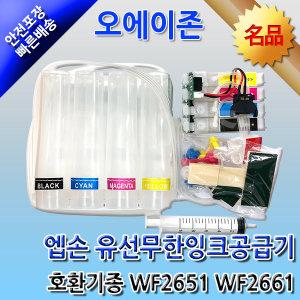 엡손 WF2661 유선무한잉크공급기 A-100/잉크없음