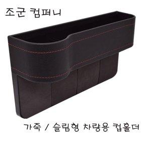 자동차차량용 컵홀더 쉐보레 한국지엠 GM 다마스 라보