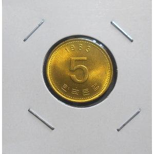 한국은행 5원 주화 1983년 오원 미사용 동전