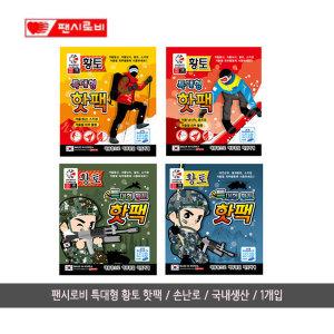 팬시로비 특대형 황토 핫팩/손난로/국내생산/18시간