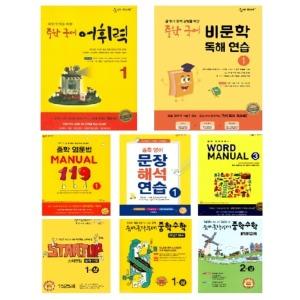 이룸 숨마 주니어 중학영어 시리즈 선택 / 영문법 영어교과서 Word 숨마쿰라우데 중학 수학 국어