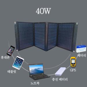 태양광 모듈 전지판 태양열 발전 폴딩 집열판 야외40W