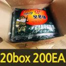 핫팩 마이핫보온대 대용량 휴대용 손난로 20BOX 200매