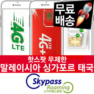 싱가포르 말레이시아 태국 무제한 LTE 유심 핫스팟 지원 3일 4일 5일 7일 인천공항