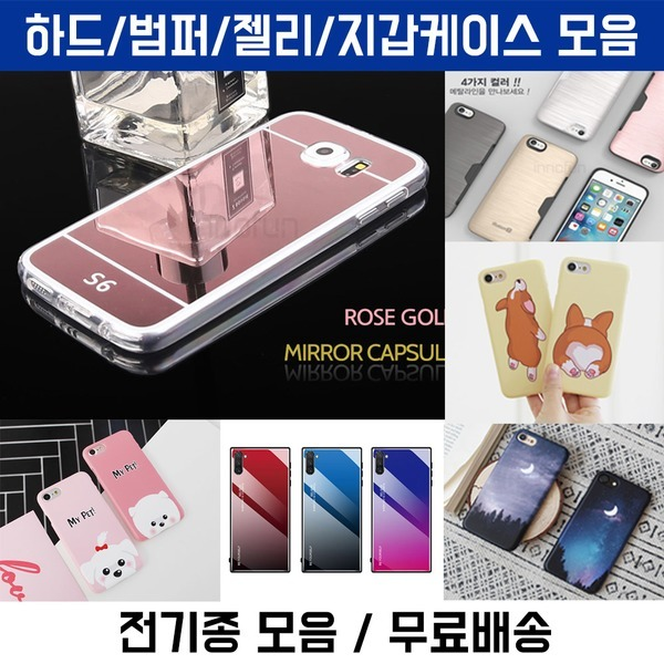 갤럭시S10 5G S9 S8 노트10 노트9 A8 A3 핸드폰케이스