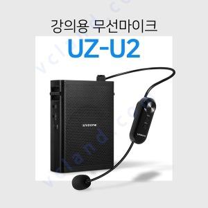 유니존 UZ-U2 강의용 무선마이크 앰프 기가폰 수업용