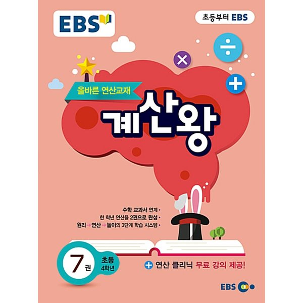 EBS 초등 계산왕 7권 - 초등 4학년 (2020)