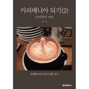 커피매니아 되기 2  신혜경