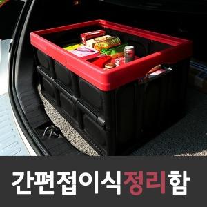 트렁크 차량용 캠핑용 박스 정리함 대용량 55리터