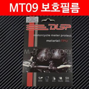 야마하 MT09 보호필름 바이크 튜닝 파츠 계기판 보호