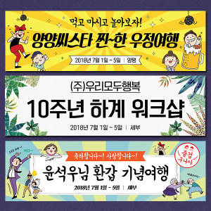 여행 워크샵 행사 모임 환갑여행 칠순여행 현수막