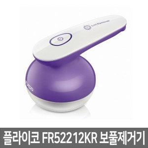 플라이코 보풀제거기 충전식+건전지겸용 FR52212KR