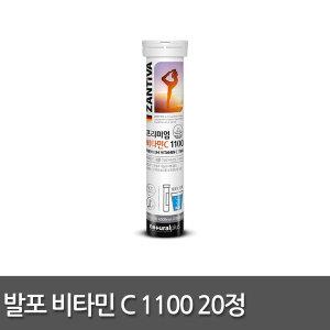 ZANTIVA 프리미엄 발포 비타민C 1100 4500mg x 20정