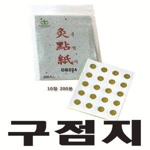 이엔메디)구점지(10장 200본) 동방 알뜸용구점지 알뜸