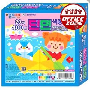 종이나라 20색 400매 단면 색종이 낱개 종이접기