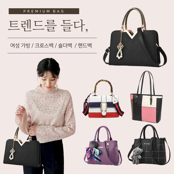 여성가방 숄더백 핸드백 쇼퍼백 미니백 여자가방