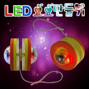 LED요요 만들기