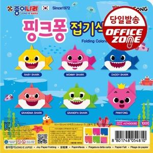 종이나라 핑크퐁 상어가족 접기색종이 캐릭터종이접기