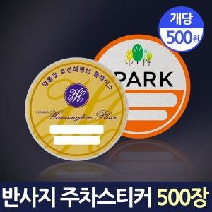 아파트 주차스티커 주차증 스티커 반사지 UV인쇄500매