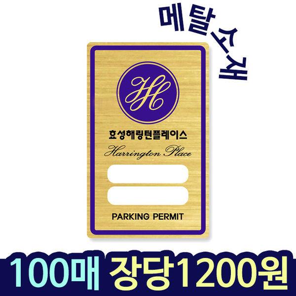 럭셔리 아파트 주차스티커 100매 끈적임 없는 스티커