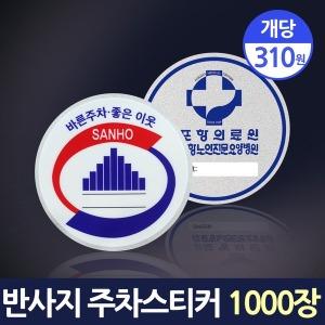 아파트 주차스티커 스티커 반사지 UV인쇄 1000매