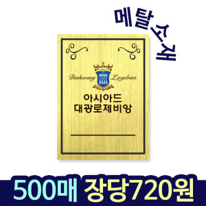럭셔리 아파트 주차스티커 500매 끈적임 없는 스티커