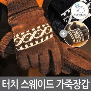 1+1 가죽장갑 겨울방한장갑 스마트터치 등산 남성장갑