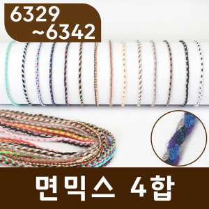 면믹스-4합 6329~6342 팔찌 발찌 재료 DIY 커플