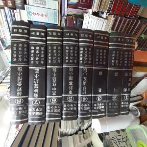 707아이책//한국고전문학전집(전8권)초판-성음사/실물